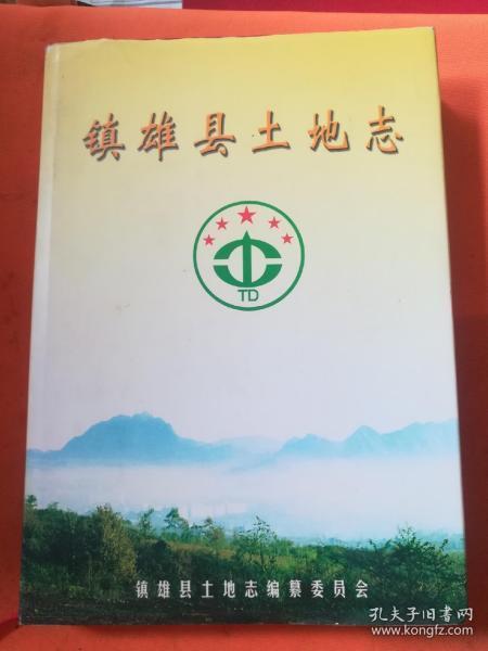 镇雄县土地志