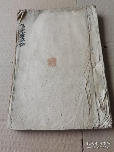 民国 江西医家手抄《伤寒杂病论》一册全。书法精湛,儒医气象,内容珍稀,分门别类。虫蛀严重 尤其是中间部分如图。