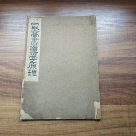 书法理论古籍书:《最高书道学原理 》一册全   收录的是日本书法名家的书道见解,系日本书道界内部刊物   昭和18年