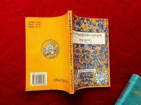 藏药医疗精华(藏文版,1996年1版1印)