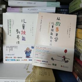 儿童技能教养法,从故事里学儿童技能教养法  (全2册)合售