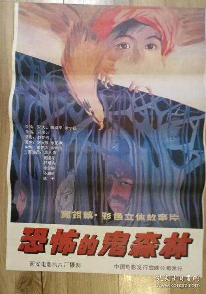 80年代2开绘画电影海报:《《恐怖的鬼森林》》》全绘画