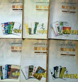 2000年代出版 老版人教版高中语文读本1-6册