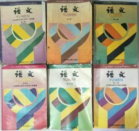 90年代怀旧老课本三年制初中语文全套6本