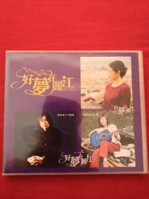 好梦在丽江 VCD 2张