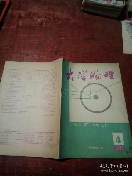大学物理1985年第4期