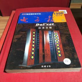 1998合订本电子爱好者手册