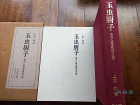 玉虫厨子 8开大册 30年28篇论文汇总 400余图对比中国朝鲜日本初期建筑与绘画艺术