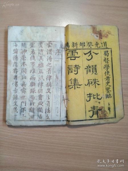 清代人编辑的清人诗词集《分韵朱批青云诗集》存卷一卷二一册。双色套印!!