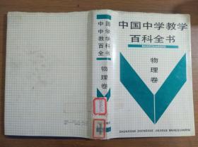 中国中学教学百科全书物理卷