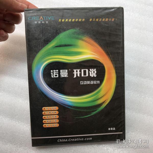 诺曼·开口说(互动英语软件DVD