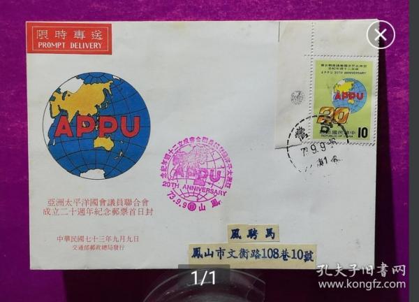 [珍藏世界]纪201太平洋国会山邮票首日实寄封
