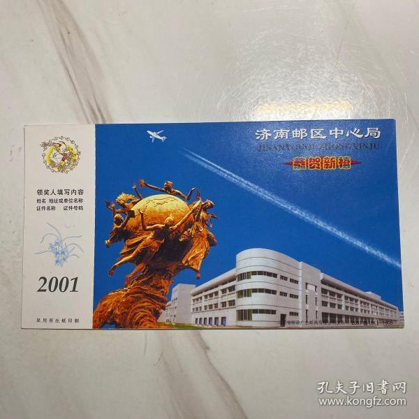 实寄邮资明信片—济南邮区中心局 恭贺新禧