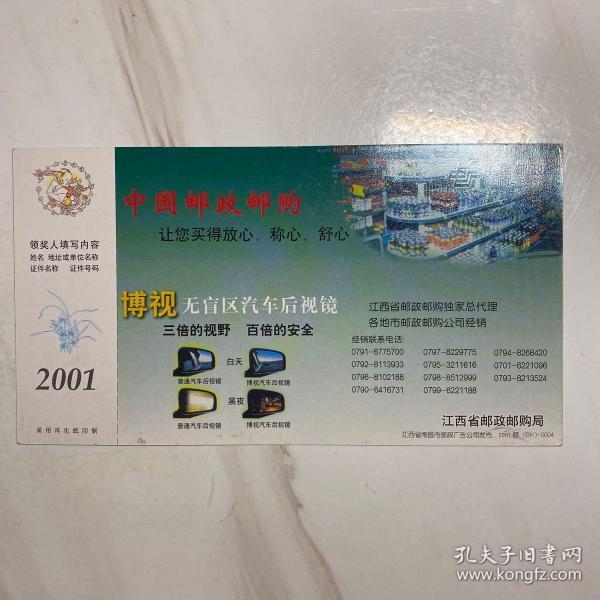 实寄邮资明信片—中国邮政邮购 让您买得放心称心舒心