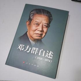 正版全新 邓力群 自述:1915—1974
