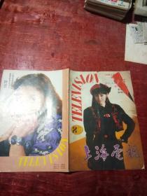 上海电视1988年第2期