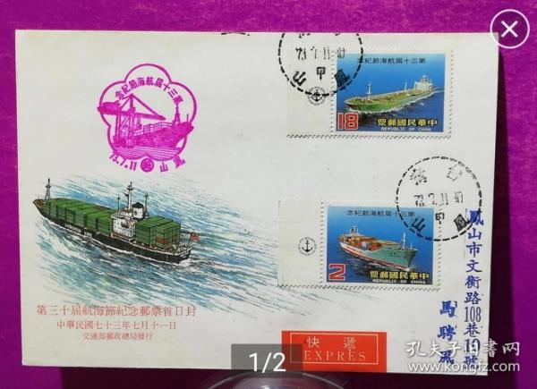 [珍藏世界]纪200航海节邮票首日实寄封