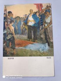 英勇不屈 全山石 中国革命博物馆革命史画选辑画片之一