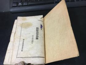 1943年毛泽东著:辩证法唯物论-讲授提纲   华北新华书店