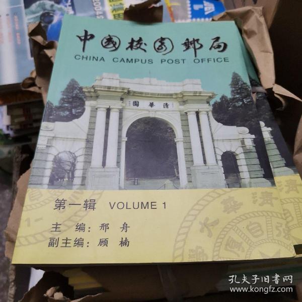 中国校园邮局