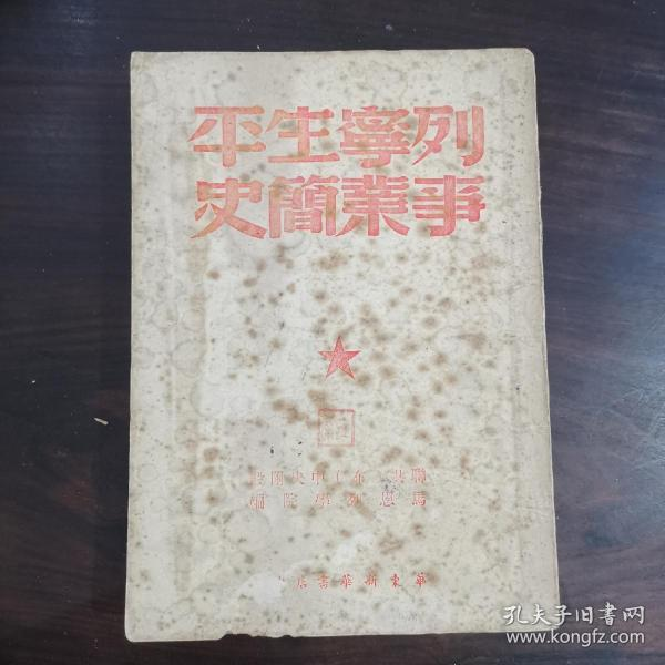 《列宁生平事业简史》  品佳