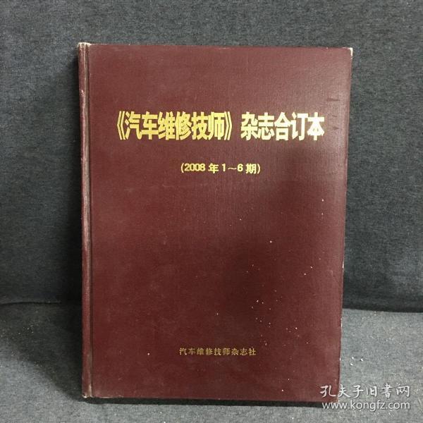 《汽车维修技师》杂志合订本 2008 1-6