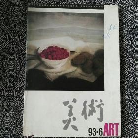 《美术》(1993年第6期)