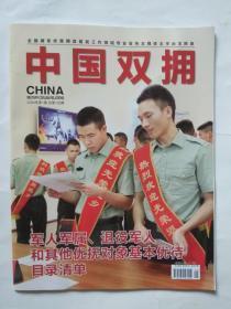 中国双拥2020年第1期、(总第102期).