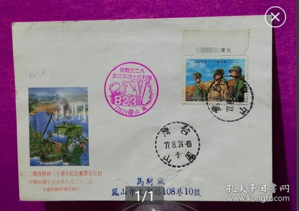 [珍藏世界]纪227八二三战役低值邮票首日实寄封