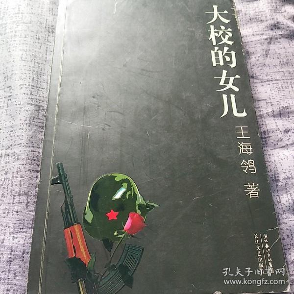 著名演员袁立,郭晓东,著名作家王海鸰集体签名《大校的女儿》,当年,郭晓东与袁立一同主演的电视剧《大校的女儿》在央视一套播出。