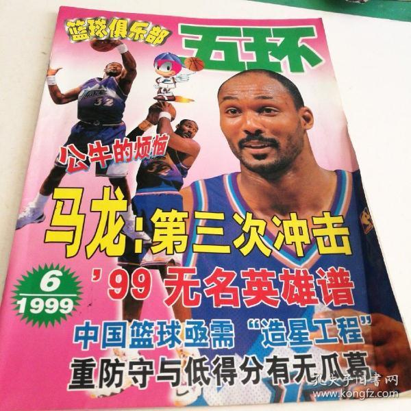 五环.篮球俱乐部.环球大视野1999年第6期.