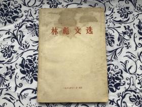 林彪文选(1967年武汉版、16开、有毛林合影彩色像,林题完整,306页完整)