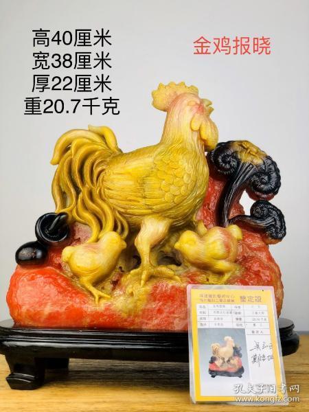 """乌鸦皮红田黄摆件,雕刻名称""""金鸡报晓"""",自然形,自然色,雕刻形象逼真,玉质细腻温润,欣赏价值高。"""