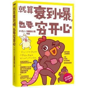 【】就算衰到爆 也要穷开心 大象、牛轰轰、伟大的安妮马里奥小黄