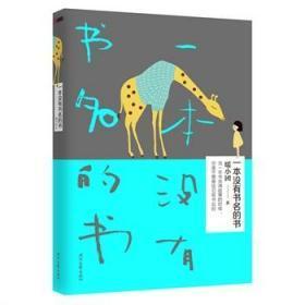 【】一本没有书名的书 暖小团 著「ONE?一个」APP人气作者、暖小团新作品,30个人,30个故事。 )