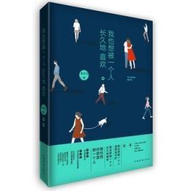 【】我也想被一个人长久地喜欢 作者:辜妤洁 十三个东京青春物语,十三个海外留学党的爱情故事,在异国他乡,