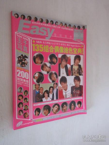 Easy  音乐世界    2007年   增刊