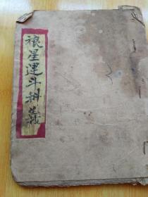《禳星运斗科仪》佛教手抄本道教手抄本符咒秘旨堪舆风水地理手抄本科仪唱本工尺谱。