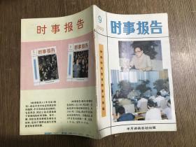 时事报告1993年第9期