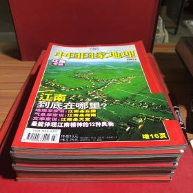 中国国家地理共八本每本有实图