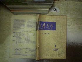 国外医学   内科学分册 1-6合订本