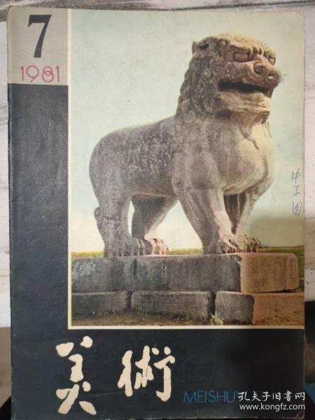《美术 1981 7》建筑学家陈志华给编辑部的信、让雕塑为美化人民生活出力、重庆长江大桥雕塑灵感、谈鲁迅美院师生的基建园林雕塑、城市美化与雕塑.........