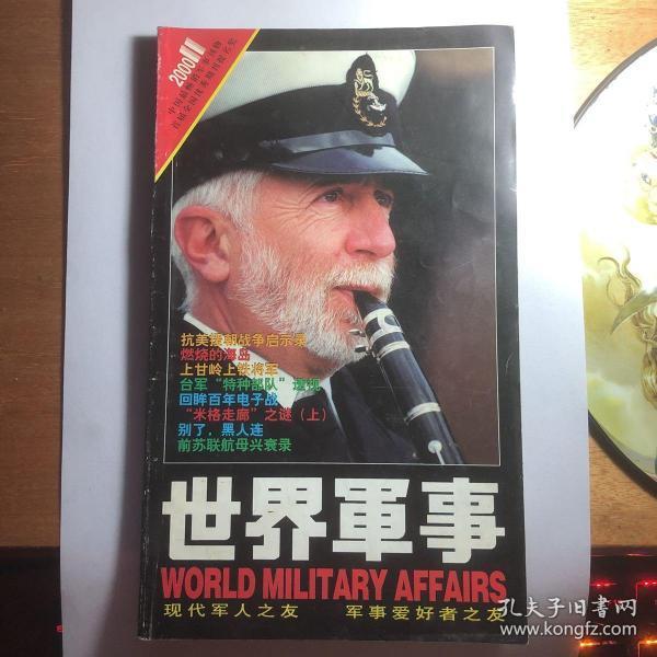 世界军事2000年第11期