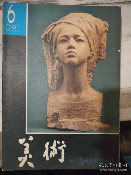 """《美术 1981 6》谈谈艺术的内容和形式——鉴于吴冠中同志商榷、绘画本质和自我表现、中国画表现手法上的一点新尝试、也谈""""自我表现""""......."""