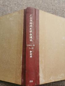 《广东华侨历史学会通讯》
