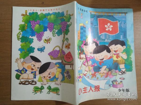 小主人报 少年版(1997暑期合刊)