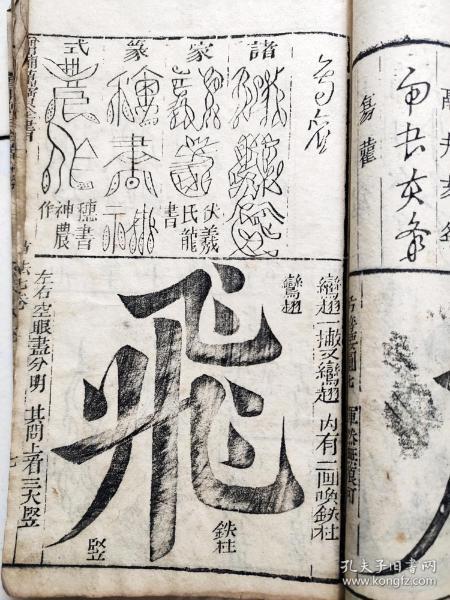木版 万宝全书 存四册3 ——13卷18——20卷