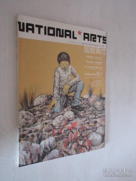 国家美术    2012年第11期