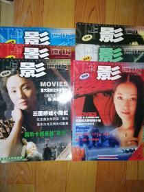 上影画报2000年4.5.6.10.11.12期 六本合售