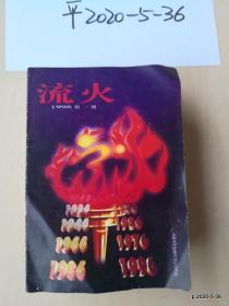 流火1996年第1期 创刊号 太原五中学生会